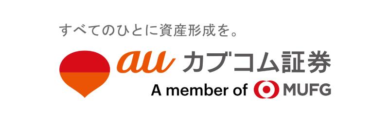 auカブコム証券株式会社(au Kabucom Securities Co., Ltd.)
