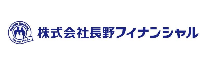 株式会社長野フィナンシャル